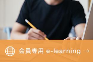 会員専用e-learning