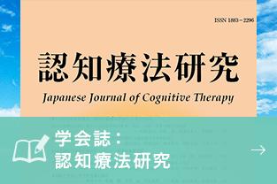 学会誌:認知療法研究