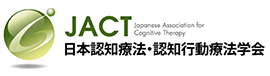 日本認知療法・認知行動療法学会